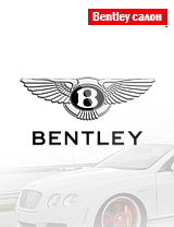 Bentley Motors «КЛЮЧАВТО»