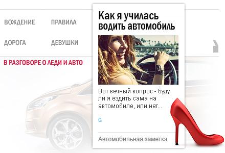 Обучение девушки вождению