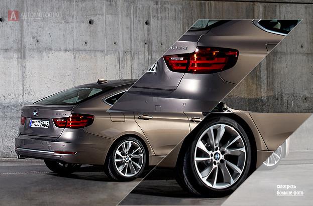 BMW 3 Grand Tourismo обзор автомобиля