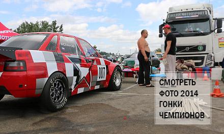 Драг-рейсинг «Международная Гонка Чемпионов 2014 Drag Racing» г Краснодар