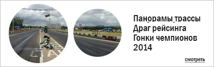панорама драг рейсинга в краснодаре