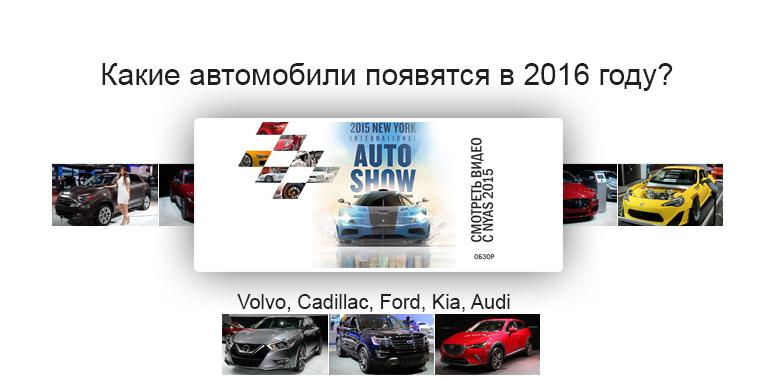 Автомобили 2016