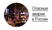 Аварии в России