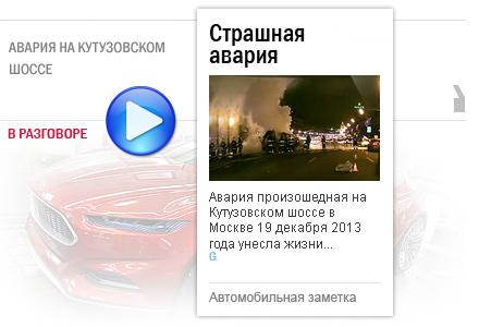 Вице-премьер Гаджи Махачев и его жена погибли в горящем автомобиле в Москве 19 декабря 2013 г